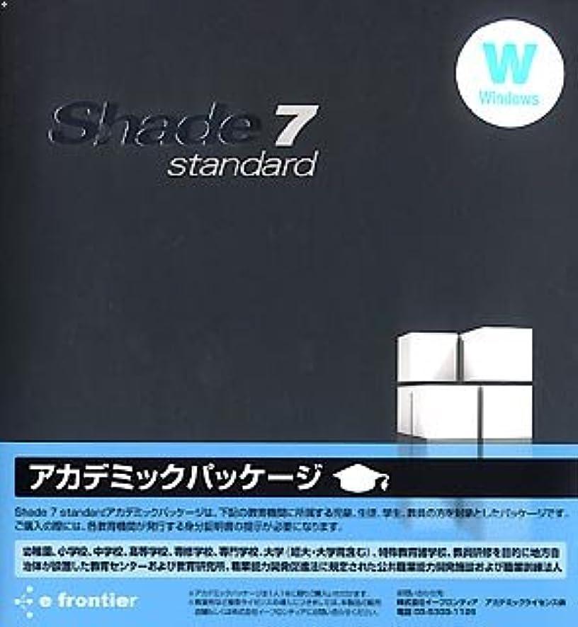 サイト貫通観察Shade 7 standard for Windows アカデミックパッケージ