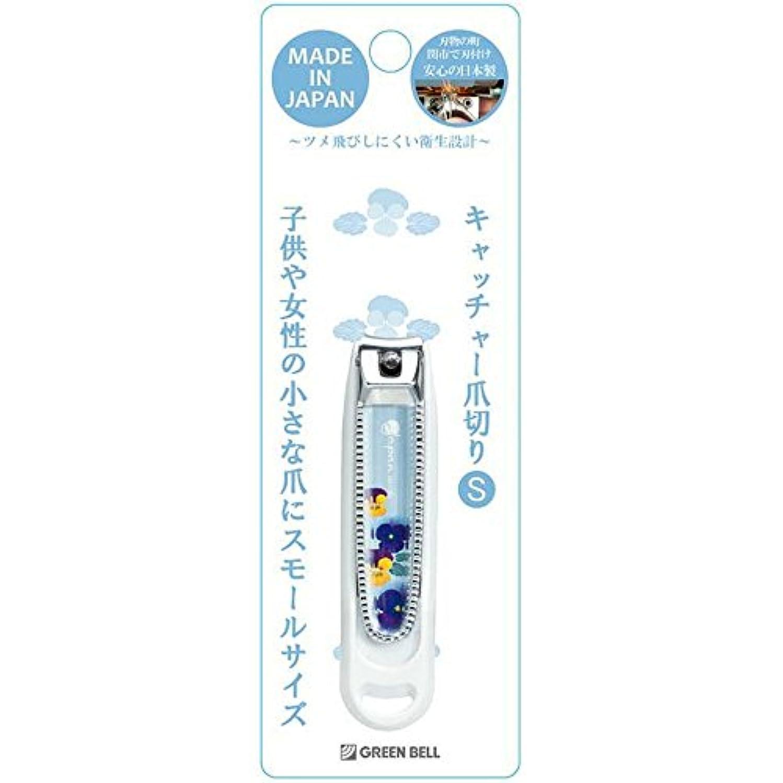 衣服靄感覚キャッチャー爪切りS ブルー NC-154 グリーンベル