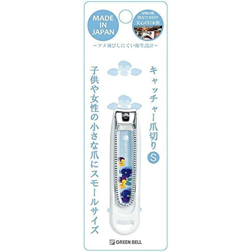 六分儀妖精キリンキャッチャー爪切りS ブルー NC-154 グリーンベル