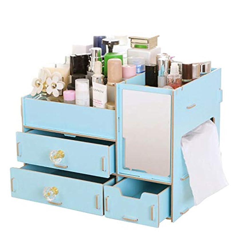 ジャズ酸化する公然と伊耶那美(イザナミ) 化粧品 コスメ ジュエリー 収納 ボックス メイクボックス 木製 組み立て式(青色)
