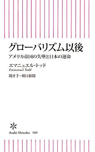 [画像:グローバリズム以後 アメリカ帝国の失墜と日本の運命 (朝日新書)]