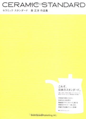 セラミックスタンダード―森正洋作品集の詳細を見る