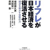 リフレが日本経済を復活させる