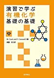 演習で学ぶ有機化学 基礎の基礎