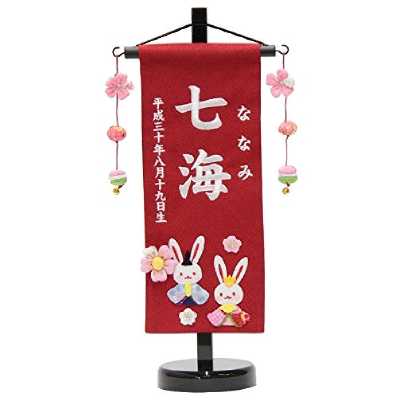 【名前旗】押絵うさぎ雛赤【小】高さ38cm 18name-yo-3【白糸刺繍名入れ】