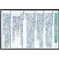 【メディカルブック】「初めての方は是非お読み下さい」 ポスター(SR-406)