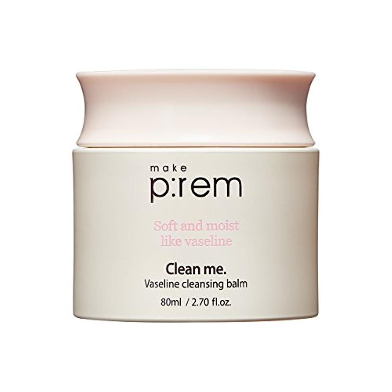 くるみ流すぼかし[MAKE P:REM] clean me ワセリン クレンジング バーム Vaseline cleansing balm 80ml / 韓国コスメ, 韓国直送品
