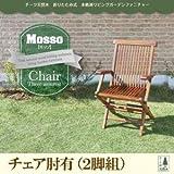 IKEA・ニトリ好きに。チーク天然木 折りたたみ式本格派リビングガーデンファニチャー【mosso】モッソ/チェアA(肘有2脚組)