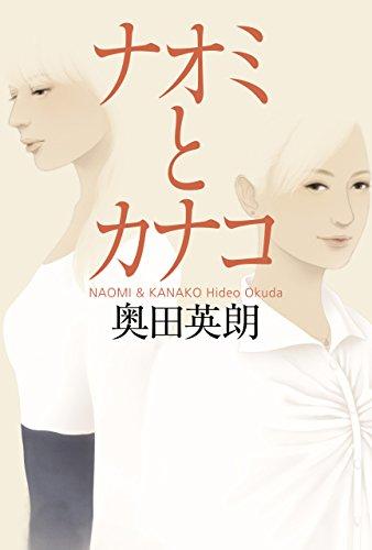 奥田英朗おすすめ小説ランキング