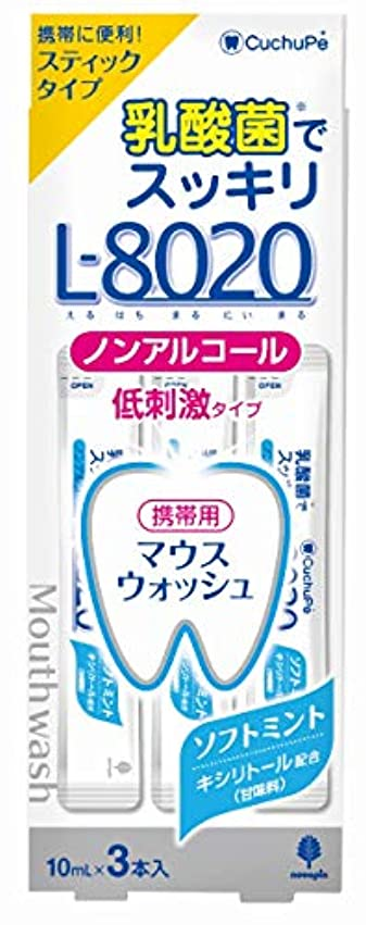 潮うん散らす日本製 made in japan クチュッペL-8020 ソフトミント スティックタイプ3本入(ノンアルコール) K-7088【まとめ買い10個セット】