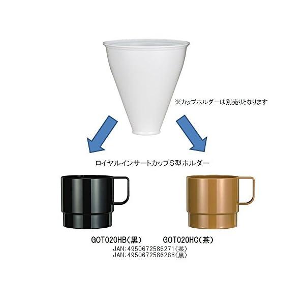 日本デキシー 業務用ロイヤルインサートカップS...の紹介画像3