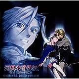 幻想水滸外伝 Vol.1~ハルモニアの剣士~ ― オリジナル・サウンドトラック