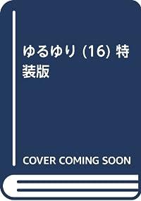 ゆるゆり (16) 特装版