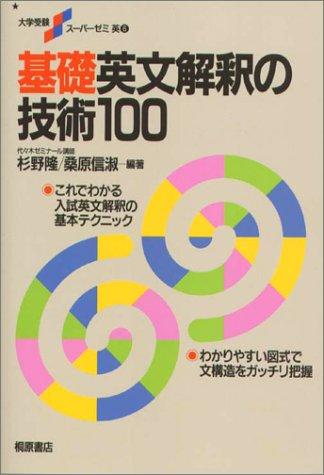 基礎英文解釈の技術100 (大学受験スーパーゼミ)