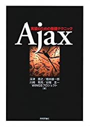 Ajax 実装のための基礎テクニック
