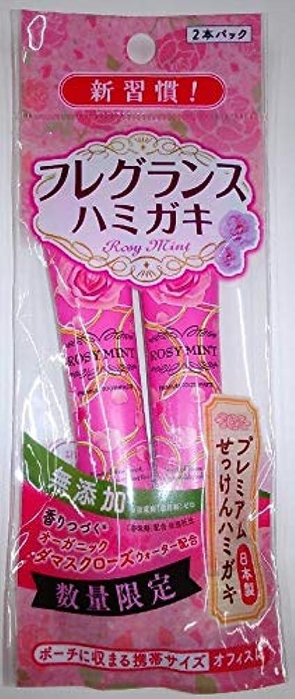 コレクションデイジー浅いエスケー石鹸 ロージーミント ハミガキ 17g × 2本組×25個セット