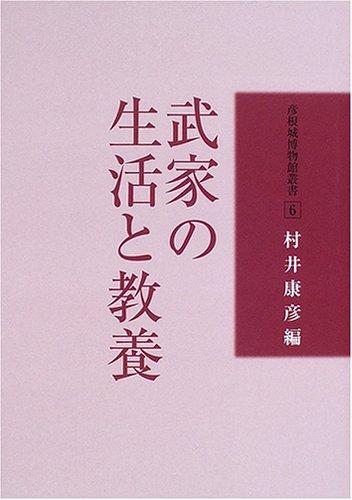 武家の生活と教養 (彦根城博物館叢書 (6))