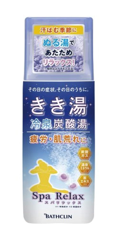 つま先の量変化するきき湯 冷泉炭酸湯 スパリラックス ウォーターリリーの香り 360g 入浴剤 (医薬部外品)