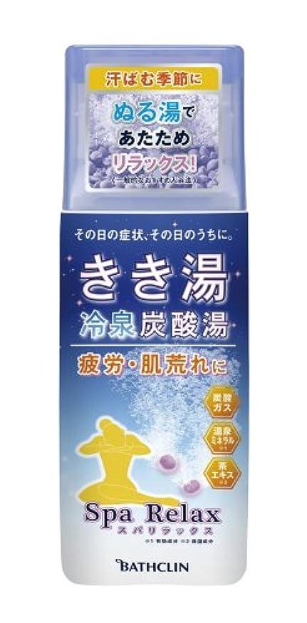 知人出身地伝染病きき湯 冷泉炭酸湯 スパリラックス ウォーターリリーの香り 360g 入浴剤 (医薬部外品)
