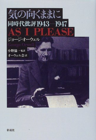気の向くままに―同時代批評1943‐1947