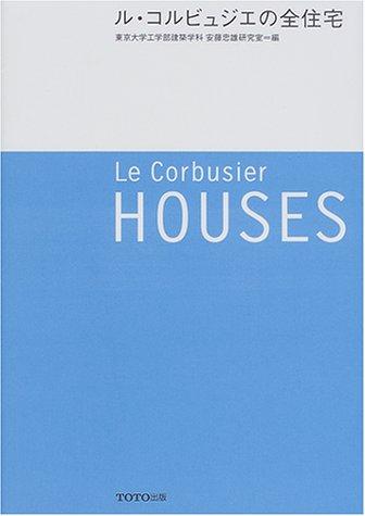 ル・コルビュジエの全住宅の詳細を見る