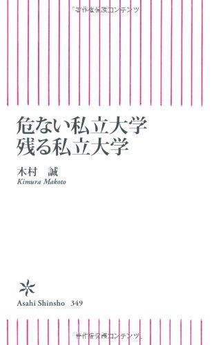 危ない私立大学 残る私立大学 (朝日新書)の詳細を見る