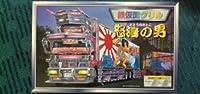 1/32 ウイング 大型デコトラ 36 怒涛の男 どとうのおとこ (鉄仮面グリル) 絶版