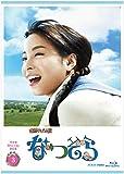 連続テレビ小説 なつぞら 完全版 ブルーレイBOX3[Blu-ray/ブルーレイ]