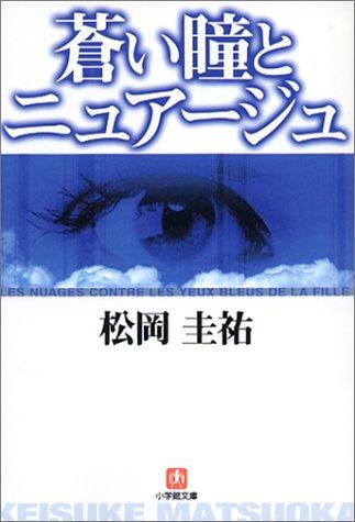 蒼い瞳とニュアージュ (小学館文庫)の詳細を見る