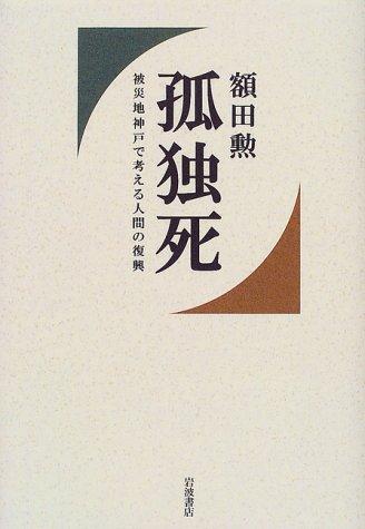 孤独死—被災地神戸で考える人間の復興