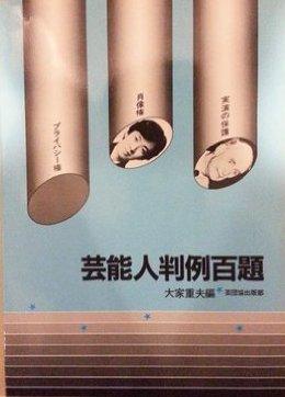 芸能人判例百題 (1984年)