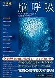 脳呼吸~眠れる脳を呼び覚ます脳健康プログラム~