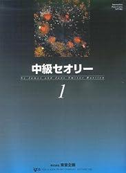 バスティン 中級セオリー 1 (日本語版)  WP108J