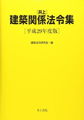 井上 建築関係法令集 平成29年度版