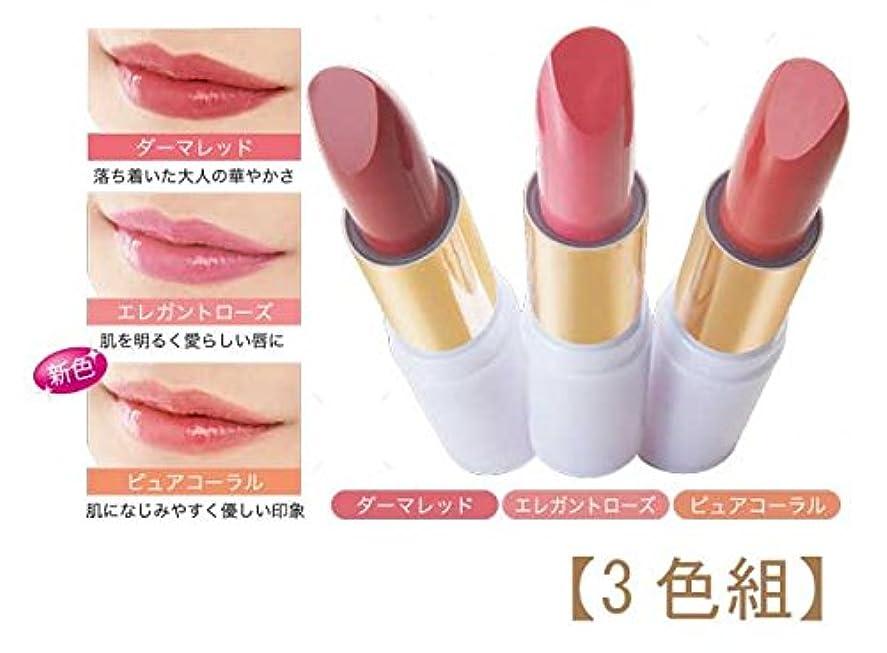 膨張するマージンディーラー天然色素配合の落ちにくい口紅 カラーリングルージュリッチ(3色組:ダーマレッド、エレガントローズ、ピュアコーラル)