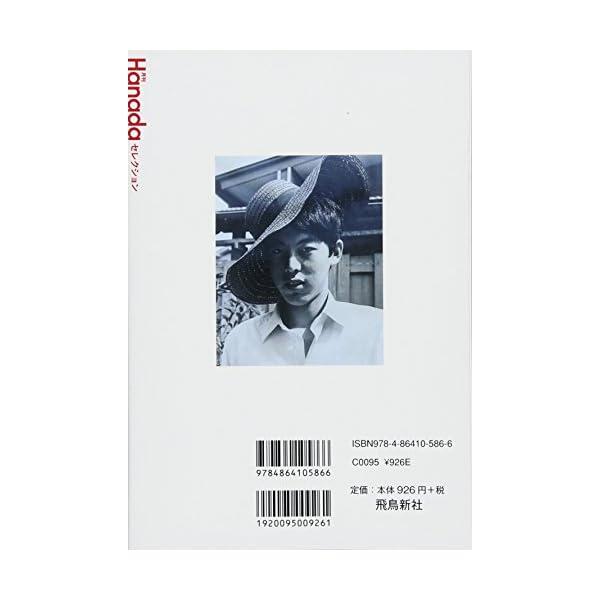 百田尚樹 永遠の一冊 (『月刊Hanada』セ...の紹介画像2