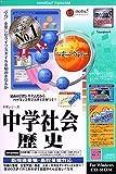 media5 Special Version 4 中学シリーズ 中学社会 歴史