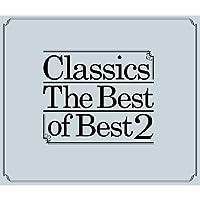クラシック・ザ・ベスト・オブ・ベスト2 ジャストサイズ3枚組 [CD] KPTC-3003