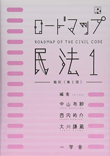 ロードマップ民法1総則(第2版)