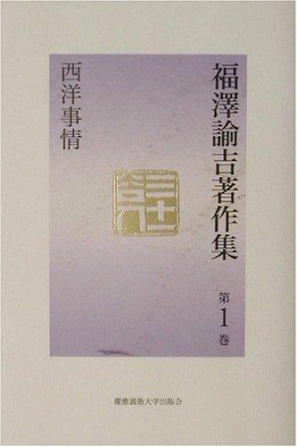 福沢諭吉著作集〈第1巻〉西洋事情の詳細を見る