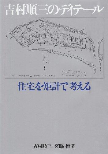 吉村順三のディテール―住宅を矩計で考えるの詳細を見る