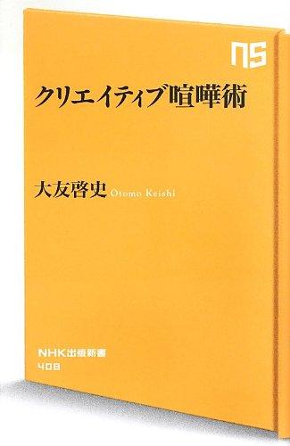 クリエイティブ喧嘩術 (NHK出版新書)の詳細を見る