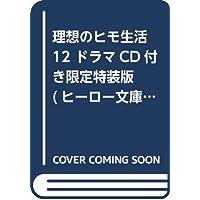 理想のヒモ生活 12 ドラマCD付き限定特装版 (ヒーロー文庫)