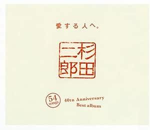40周年 記念ベスト