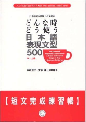 どんな時どう使う日本語表現文型500短文完成練習帳―中・上級 (アルクの日本語テキスト)の詳細を見る