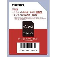 CASIO EX-word DATAPLUS専用ソフト XS-SA08CA クラウン仏和/コンサイス和仏辞典(データカード版音声データ収録)