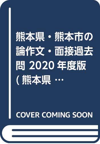 熊本県・熊本市の論作文・面接過去問 2020年度版 (熊本県の教員採用試験「過去問」シリーズ)