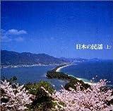 決定盤!日本の民謡(上)