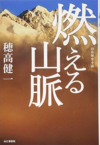 燃える山脈 山岳歴史小説