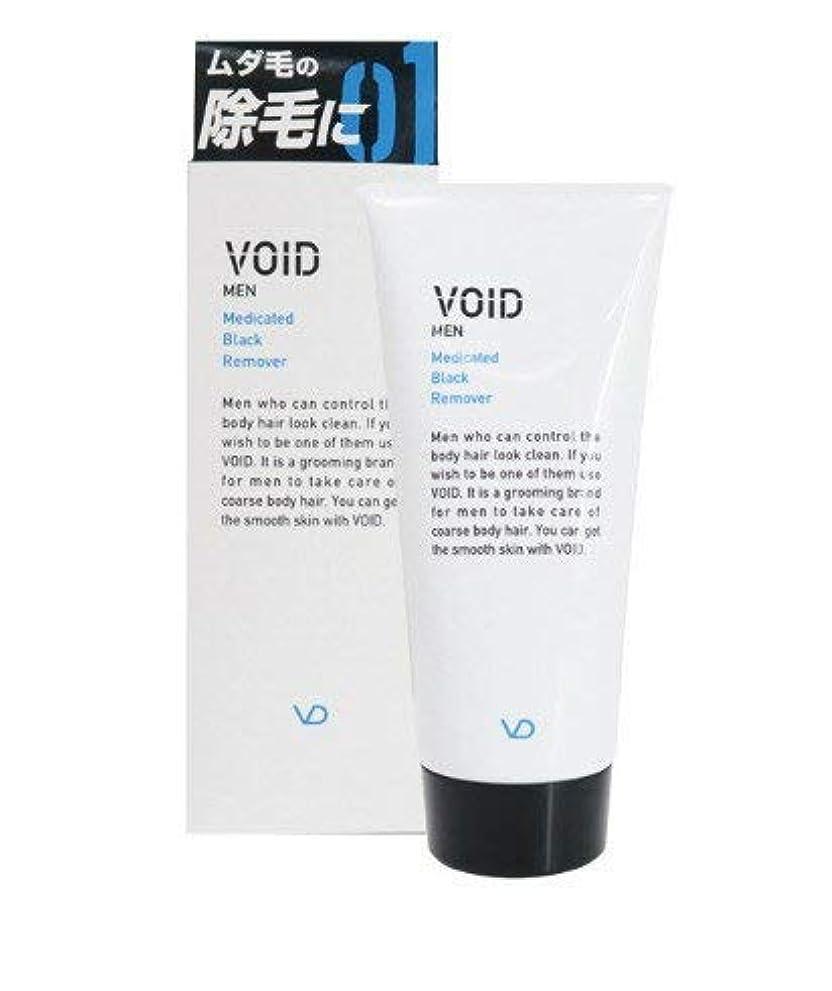 外国人喉頭シェルター【日本製】VOID ヴォイド 薬用ブラックリムーバー 150g